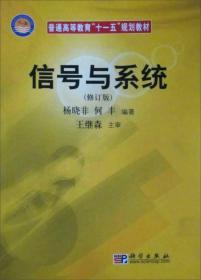 """普通高等教育""""十一五""""规划教材:信号与系统(修订版)"""