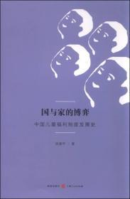 国与家的博弈:中国儿童福利制度发展史