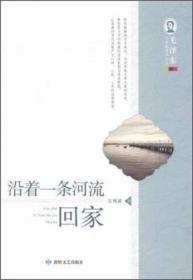毛泽东文学院精品文丛 沿着一条河流回家