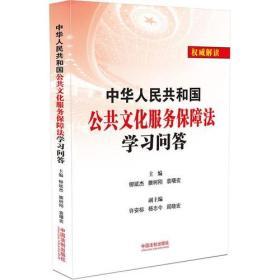 中华人民共和国公共文化服务保障法学习问答