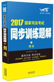 司法考试2017 2017国家司法考试同步训练题解刑法