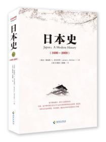 日本史(修订版)