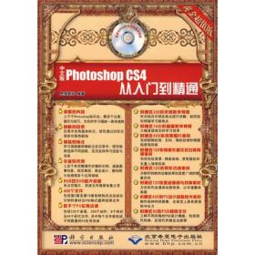 中文版Photoshop CS4从入门到精通(黄金超值版)