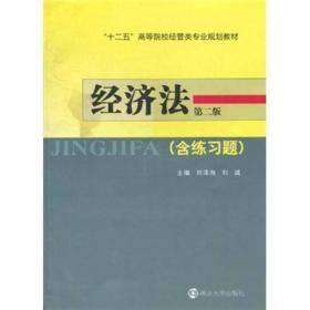 经济法第三3版刘泽海刘诚南京大学出版社9787305057830