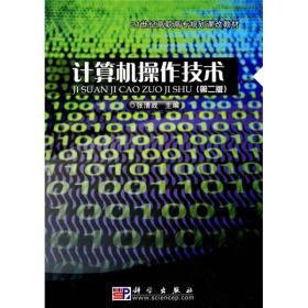 生理学(供中医药类专业使用)/21世纪高等医药院校教材