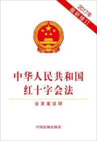 中华人民共和国红十字会法(2017年最新修订)(含草案说明)