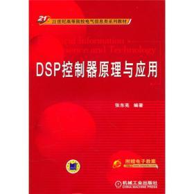 21世纪高等院校电气信息类系列教材:DSP控制器原理与应用