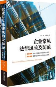 企业常见法律风险及防范