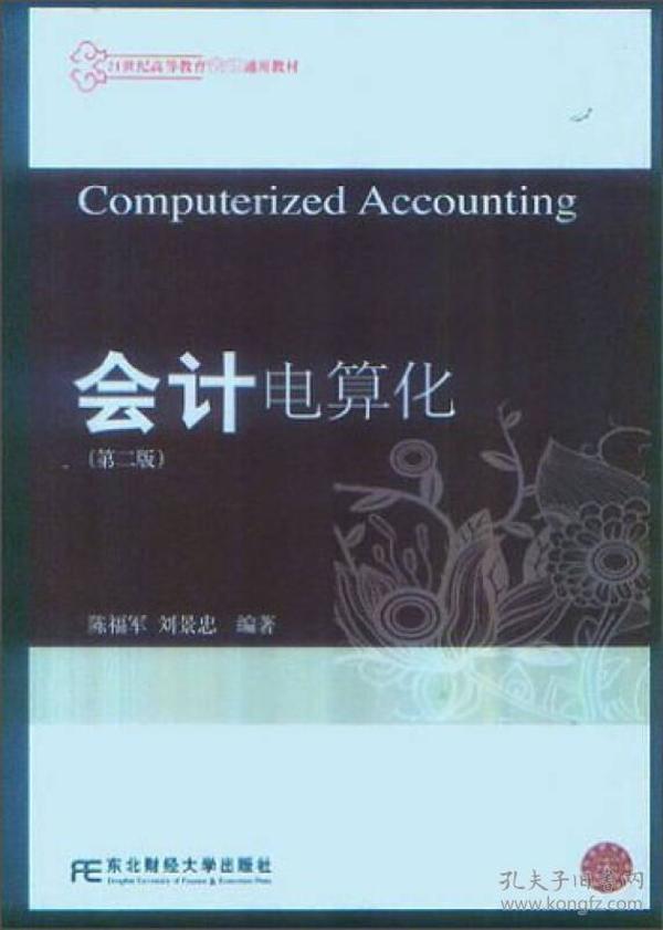 会计电算化(第2版)/21世纪高等教育会计通用教材