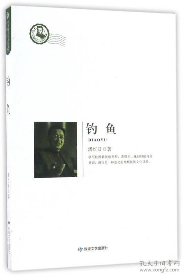 鲁迅文学院精品文丛:钓鱼9787546810188