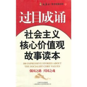 过目成诵-社会主义核心价值观故事读本