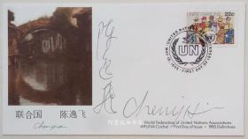 陈逸飞签名首日封1985年世界联合国协会首日封