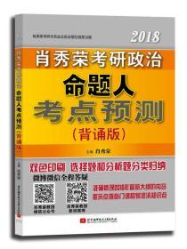 肖秀荣2018考研政治命题人考点预测(背诵版)