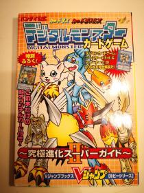 日版 数码宝贝 数码怪兽 『デジタルモンスターカードゲーム』~究極進化スーパーガイド~ (2) 2000年一刷绝版 不议价不包邮