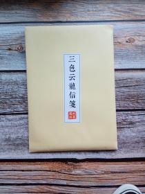 中国宣纸信笺三色云龙皮纸信笺小楷日课书法抄经宣纸小楷纸60张