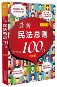 最新民法总则100问(图文版)