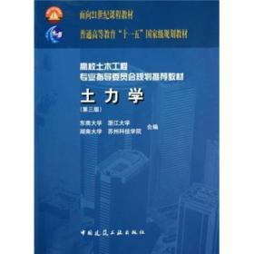 高校土木工程专业指导委员管帐划推荐教材:土力学(第三版)