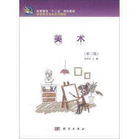"""高等教育""""十二五""""规划教材·学前教育专业系列教材:美术(第2版)"""
