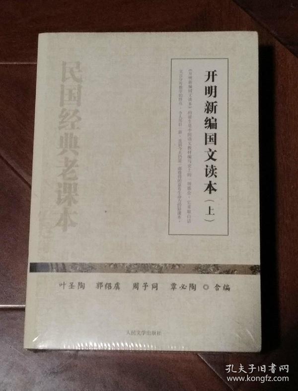 开明新编国文读本(上下)