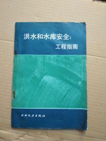 洪水和水库安全:工程指南