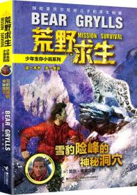 荒野求生-雪豹险峰的神秘洞穴
