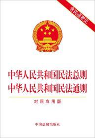 中华人民共和国民法总则 中华人民共和国民法通则(对照应用版)