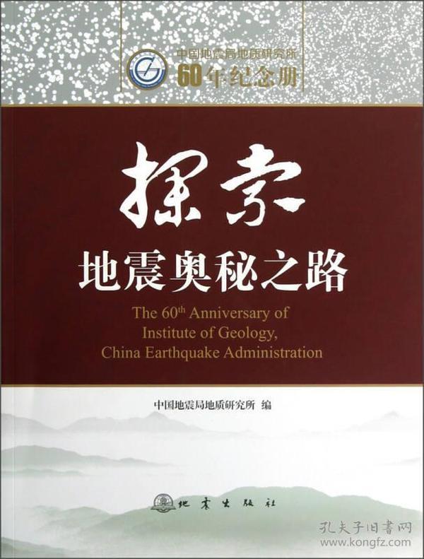 中国地震局地质研究所60年纪念册:探索地震奥秘之路