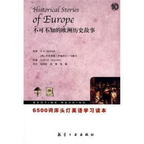 6500词床头灯英语学习读本:不可不知的欧洲历史故事