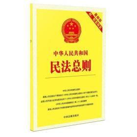中华人民共和国民法总则(2017新版附配套规定)(大字本)