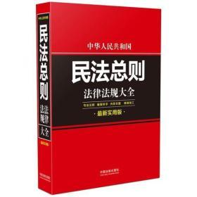 中华人民共和国民法总则法律法规大全:最新实用版