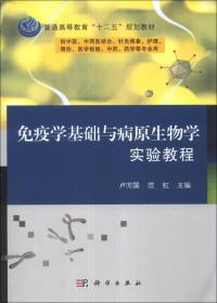 """免疫学基础与病原生物学实验教程/普通高等教育""""十二五""""规划教材"""