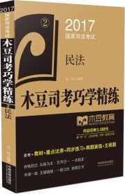 送书签lt-9787509382752-民法-2017国家司法考试-木豆司考巧学精练-2