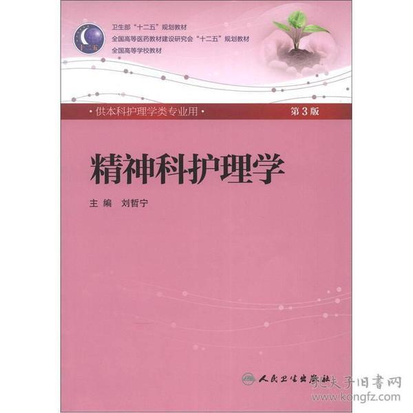 精神科护理学(第3版) 刘哲宁
