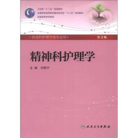 精神科護理學(第3版) 劉哲寧