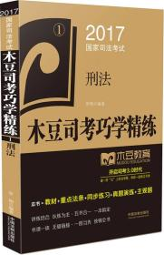 送书签lt-9787509382769-2017国家司法考试 木豆司考巧学精炼 刑法    1