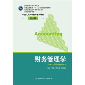 财务管理学(第六版)