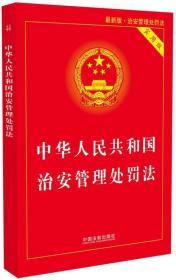 中华人民共和国治安管理处罚法(实用版)(最新版)