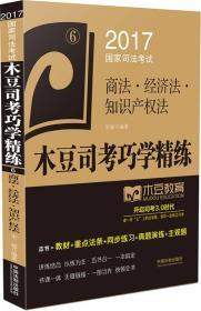 送书签lt-9787509382806-木豆司考巧学精炼     6