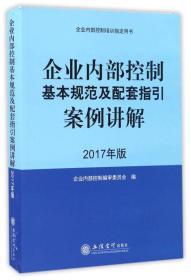 企业内部控制基本规范及配套指引案例讲解(2017年版)/企业内部控制培训指定用书