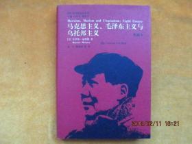 国外毛泽东研究译丛:马克思主义、毛泽东主义与乌托邦主义(典藏本)