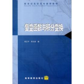 复变函数与积分变换周正中郑吉富高等教育出版社9787040051681