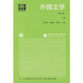 外国文学(修订版)下册