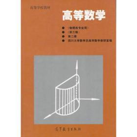 高等数学(物理类专业用)(第三版)(第二册)
