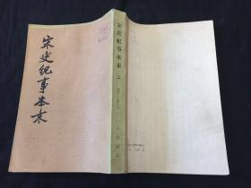 宋史纪事本末(全三册)
