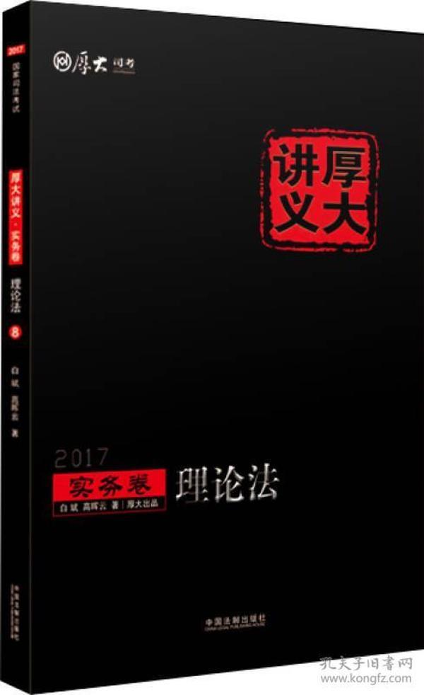 2017年国家司法考试厚大讲义实务卷:理论法