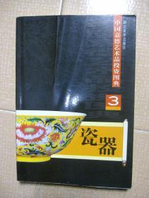 中国嘉德艺术品投资图典:瓷器 (3)