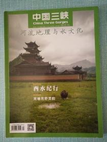 中国三峡 河流地理与水文化 2015 01