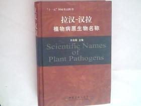 植物病原生物名称(拉汉-汉拉)