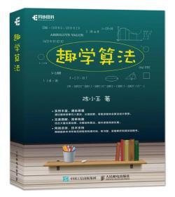 趣学算法 陈小玉 人民邮电出版社 9787115459572