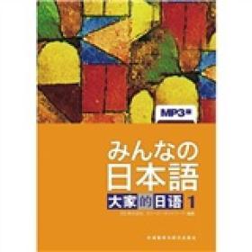 正版包邮微残-日本语大家的日语1-MP3版CS9787560029740